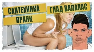 Глад Валакас - Жёсткий пранк магазина сантехники (ROFL)