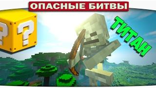 ч.103 Опасные битвы в Minecraft - ТИТАН СКЕЛЕТ (Skeleton)