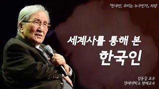 [한국인, 우리는 누구인가] 세계사를 통해 본 한국인 (김동길 교수)