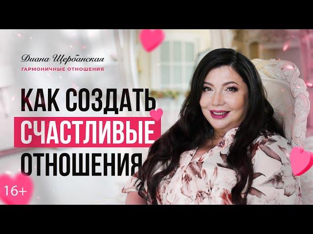 Как построить счастливые отношения с успешным мужчиной   Диана Щербанская