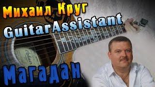 Михаил Круг - Магадан (Урок под гитару)
