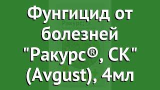 Фунгицид от болезней Ракурс®, СК (Avgust), 4мл обзор 01-00006430