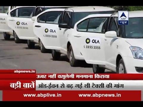 Ola and Uber suspend surge pricing in Delhi