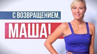 Пять причин любить Марию Шарапову