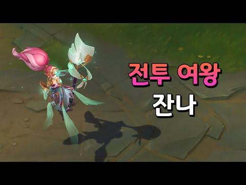 전투 여왕 잔나 (Battle Queen Janna Skin Preview)