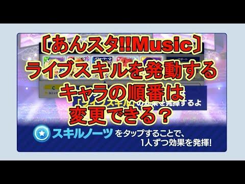 Music サポートスキル あんスタ
