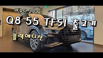 아우디 Q8 55 TFSI 블랙에디션 출고기 l 구독자분 출고 현장 방문 l Q8 가솔린차[차주 인터뷰/리뷰]