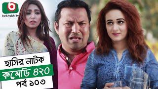 Dom Fatano Hashir Natok   Comedy 420 EP - 103   Mir Sabbir, Ahona, Siddik, Chitrolekha Guho, Alvi