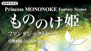 【楽譜】「もののけ姫」ファンタジック・シーン 交響組曲《もののけ姫》より/久石譲(森田一浩)/Princess MONONOKE Fantasy Scenes BOCD-7384/
