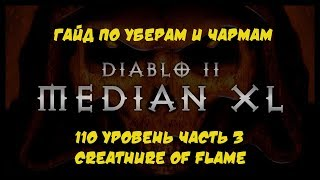 Median XL Гайд Уберы Creature of Flame 110 уровень ч.3 Diablo 2