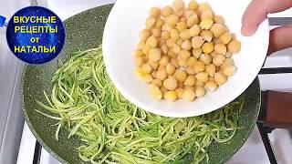 Спагетти из цукини с горохом нут. Вкусный и быстрый ужин. Рецепт