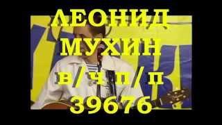 Леонид Мухин и Сергей Захаров: Там, в Газни... ТГ ''АИСТ''