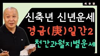 신축년(2021년) 신년운세 경금(庚金)일간2 천간과 월지별운세!(석우당)