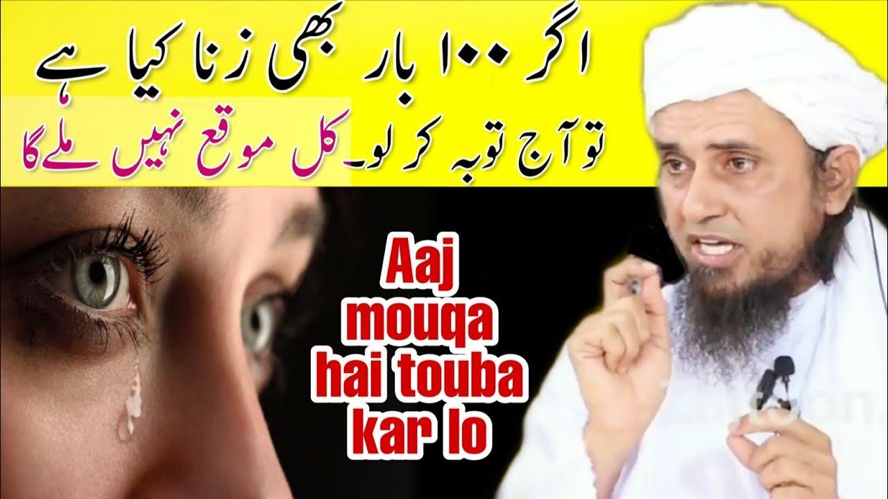 Download Agar 100 baar bhi zina kiya hai to Aaj touba kar lo | Mufti tariq masood | Islamic Research |