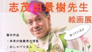 直木賞作家・よいこに読み聞かせ隊、隊長の志茂田景樹先生 絵画展.