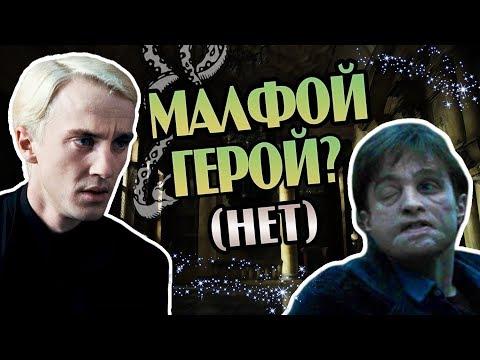 Почему Драко Малфой Не Выдал Гарри Поттера?