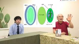 第26回  シュタイナー農法⑤ 「植物の霊体の構造」 ー  植物の魂や霊体はどこにあるか【KOZOの超植物チャンネル】
