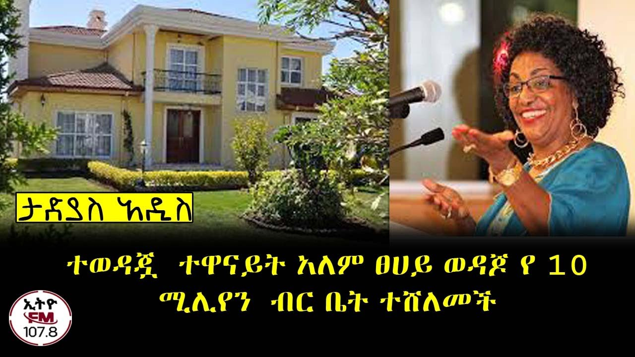 Artist Alemtsehay Wodajo was awarded 10 million birr worth house