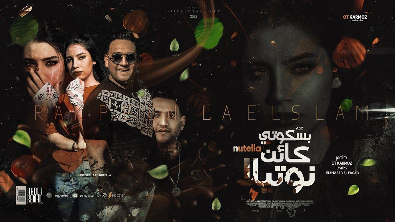 مهرجان بسكوتي كائن نوتيلا - راكبين ع السلام - مودي امين و ساره حسني - توزيع قط كرموز