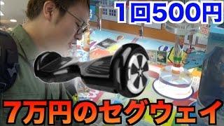 【闇すぎ!?】1回500円の高級UFOキャッチャーで7万円のセグウェイを狙った結果... thumbnail