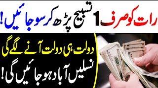 Wazifa For Wealth/Dolat Hasil Karne Ka Wazifa/Read ALLAH Name At Night For Wealth/Islamic Wazaif