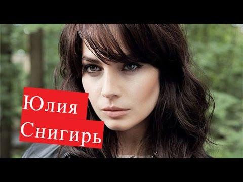 Снигирь Юлия. Биография. ЛИЧНАЯ ЖИЗНЬ