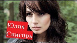 Снигирь Юлия ЛИЧНАЯ ЖИЗНЬ сериал Кровавая барыня
