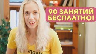 Языковой марафон // 3 МЕСЯЦА БЕСПЛАТНЫХ ЗАНЯТИЙ