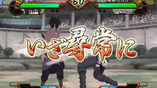 Naruto Shippuden Gekitou Ninja Taisen Special Pc Game Play 2014