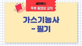 (책소개) 가스기능사 필기 무료 동영상 강의(세진북스)