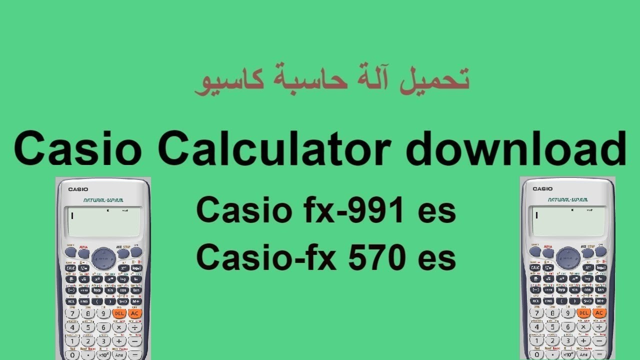 تحميل آلة حاسبة كاسيو للكمبيوتر Download Casio Calculator For Pc