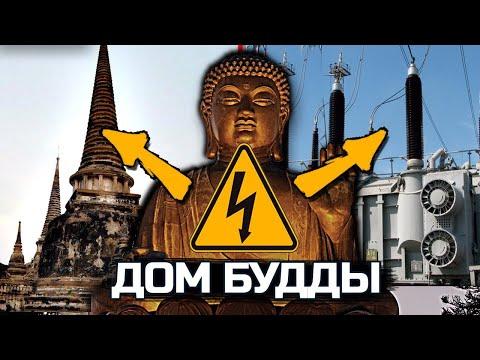 Секретные объекты Тайланда, электростанции древних, пирамиды и мегалиты...и причем здесь Будда?
