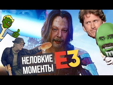 САМЫЕ НЕЛОВКИЕ МОМЕНТЫ  E3 2019 (RYTP)