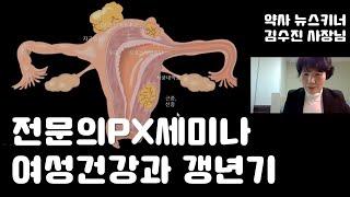 """화요PX세미나 """"김수진 약사님 여성건강과 갱년…"""