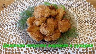 Цветная капуста жареная в сухарях по-китайски(酥炸花菜). Fried cauliflower. Chinese food