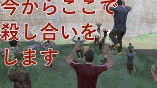 【DayZ×GTA5】200人のプレイヤー全員敵!バトルロワイヤル!【H1Z1】