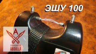 Электрошокер ЭШУ 100(Разверните описание для подробной инфы. Электрошокер ЭШУ 100 выглядит сурово и обзор на него делает Дмитрий..., 2015-06-20T02:00:01.000Z)