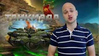 ТАНКИ ОНЛАЙН Видео блог №6(, 2012-08-10T13:42:54.000Z)