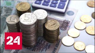 Россияне стали брать меньше кредитов. 60 минут от 20.11.18