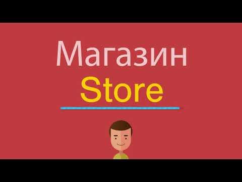 Как переводится слово магазин