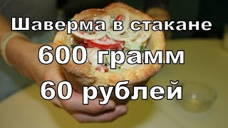 НИЩЕКУХНЯ. Шаверма в стакане 600 гр за 60 рублей!