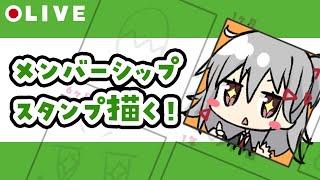 【LIVE※アーカイブ1週間公開】メンバーシップ用のスタンプ描く!【生焼まゆる】