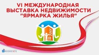 VI Международная выставка недвижимости