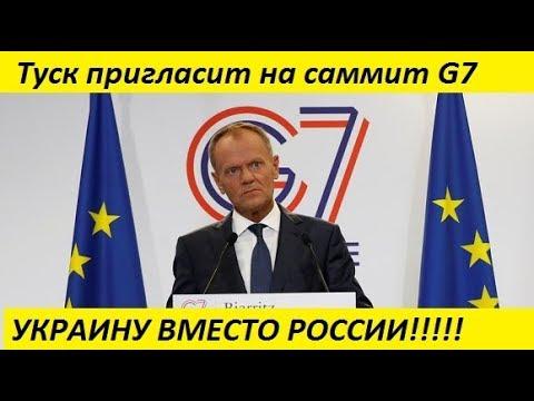 🔥РАЗВОД ЗАПАДА!! Пригласить на следующий саммит G7 Украину вместо России