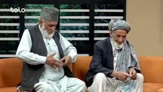 بامداد خوش - کاه فروشی - صحبت با حاجی اکبر زرگر و ماما فیض درمورد کبک