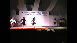Lehakat Hagalil - Hebraica Rio - Hava Netze Bemachol 1989