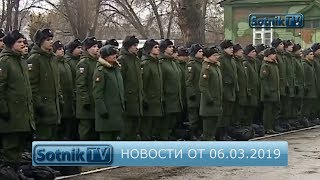НОВОСТИ. ИНФОРМАЦИОННЫЙ ВЫПУСК 06.03.2019