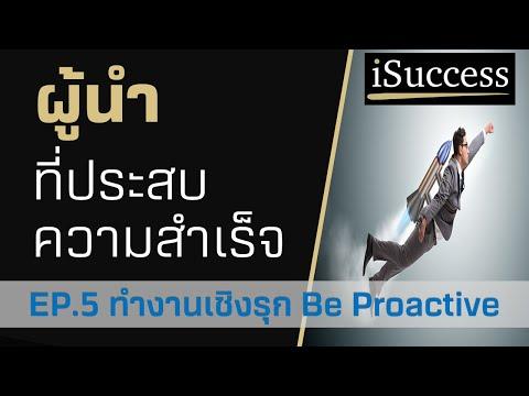ผู้นำ ที่ประสบ ความสำเร็จ  EP.5 / ทำงานเชิงรุก / Be proactive  / ภาวะผู้นำ / THE iSUCCESS