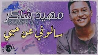 مهيد شاكر - سالوني عن حبي    شعبي    اغاني سودانية 2020