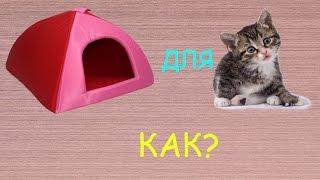 Как сделать дом для кота (кошки)